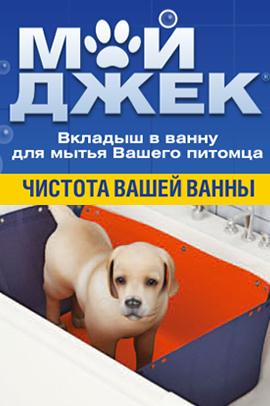 Вкладыш в ванну МОЙДЖЕК
